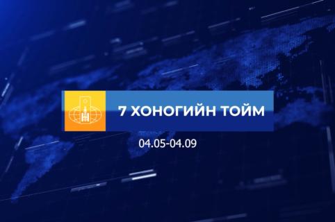 """""""ГХЯ – Энэ 7 хоногт товч тойм 4 сарын 5 – 4 сарын 9"""""""