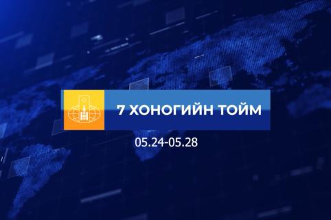 """""""ГХЯ – ЭНЭ 7 ХОНОГТ"""" ТОВЧ ТОЙМ 5 САРЫН 24 – 5 САРЫН 28"""