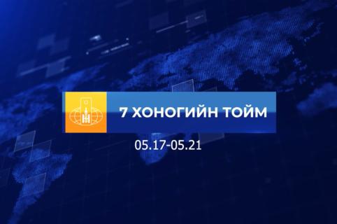 """""""ГХЯ – ЭНЭ 7 ХОНОГТ"""" ТОВЧ ТОЙМ 5 САРЫН 17 – 5 САРЫН 21"""